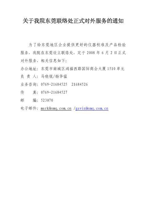 SMQ:关于我院东莞联络处正式对外服务的通知