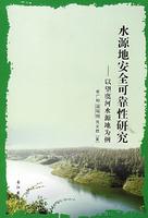 水源地安全可靠性研究——以望虞河水源地为例