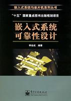 嵌入式系统可靠性设计——嵌入式系统与单片机系列丛书