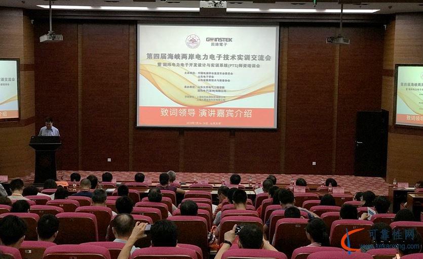 山東大学-固纬电子第四届海峡两岸电力电子技术实训交流会