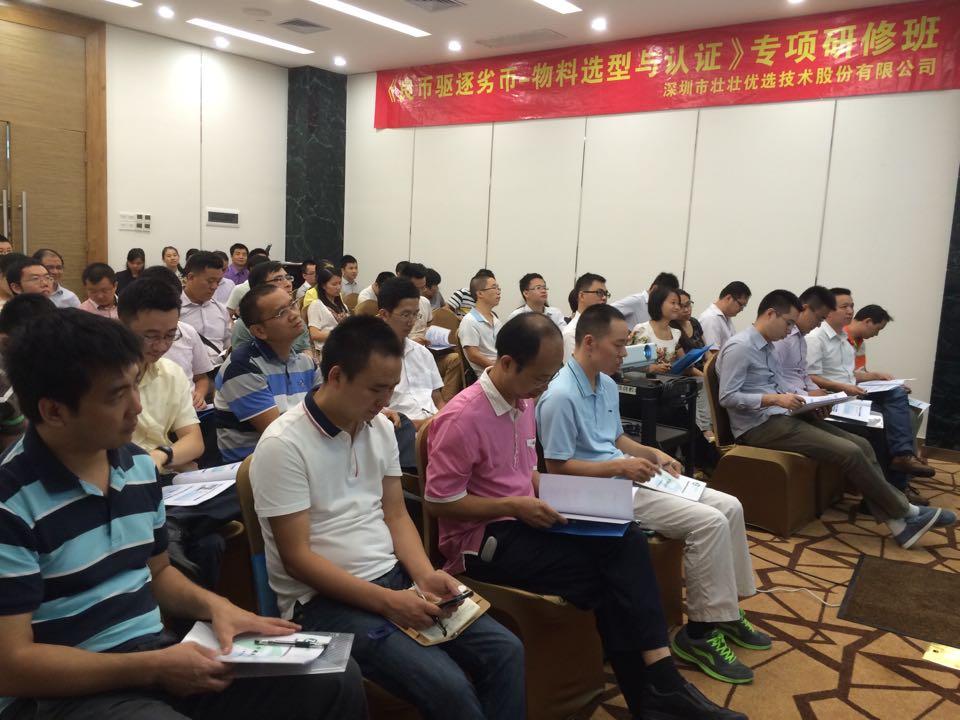 10月16日深圳《良币驱逐劣币——物料选型与认证》