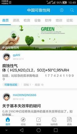 中国可靠性网手机app客户端应用
