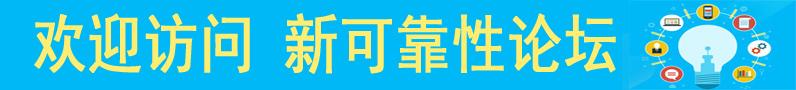 加入中国可靠性网