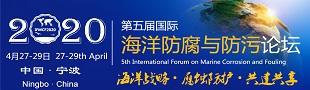国际海洋防腐与防污论坛
