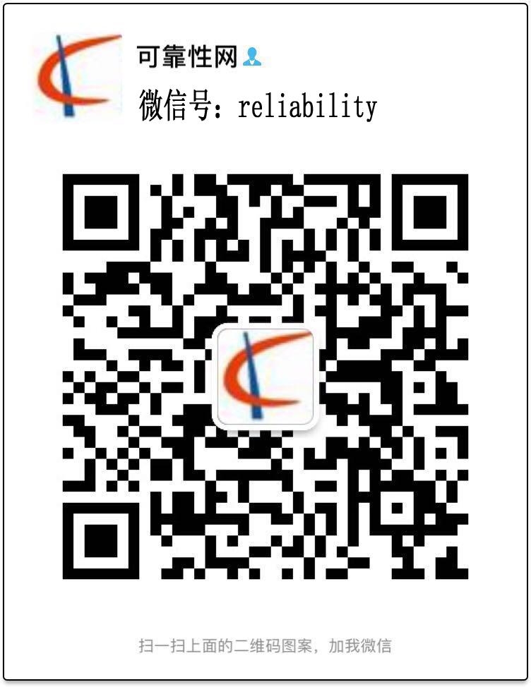 可靠性网微信号加群