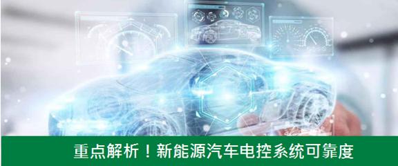 重点解析!新能源汽车电控系统可靠度