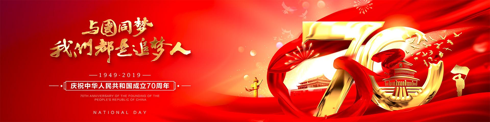喜迎国庆嗨翻天,对祖国和可靠性网写祝福,赢金币!